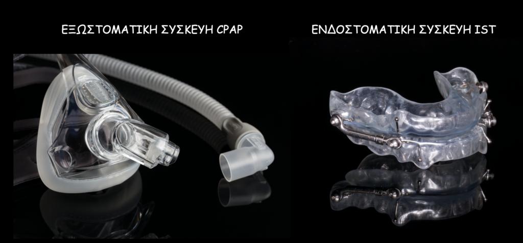 Ορθοδοντικές Συσκευές CPAP και IST